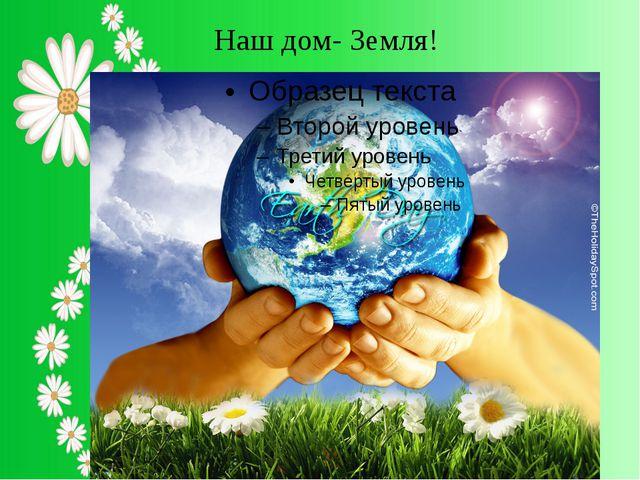 Наш дом- Земля!
