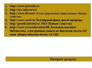 Интернет ресурсы: http://www.priroda.ru http://nrc.edu.ru/est/ http://www.li