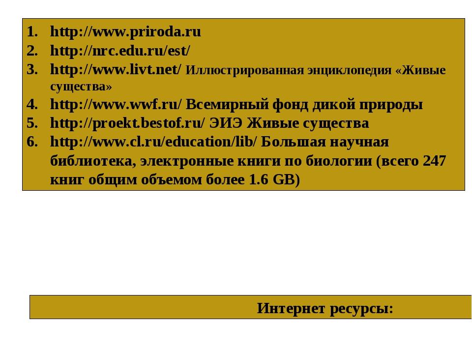 Интернет ресурсы: http://www.priroda.ru http://nrc.edu.ru/est/ http://www.li...