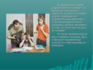 В определенный момент родители все же понимают, что вырастили непослушного