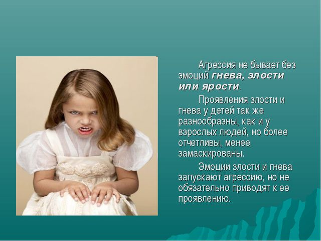 Агрессия не бывает без эмоций гнева, злости или ярости. Проявления злости...