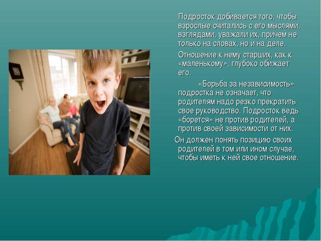 Подросток добивается того, чтобы взрослые считались с его мыслями, взглядам...