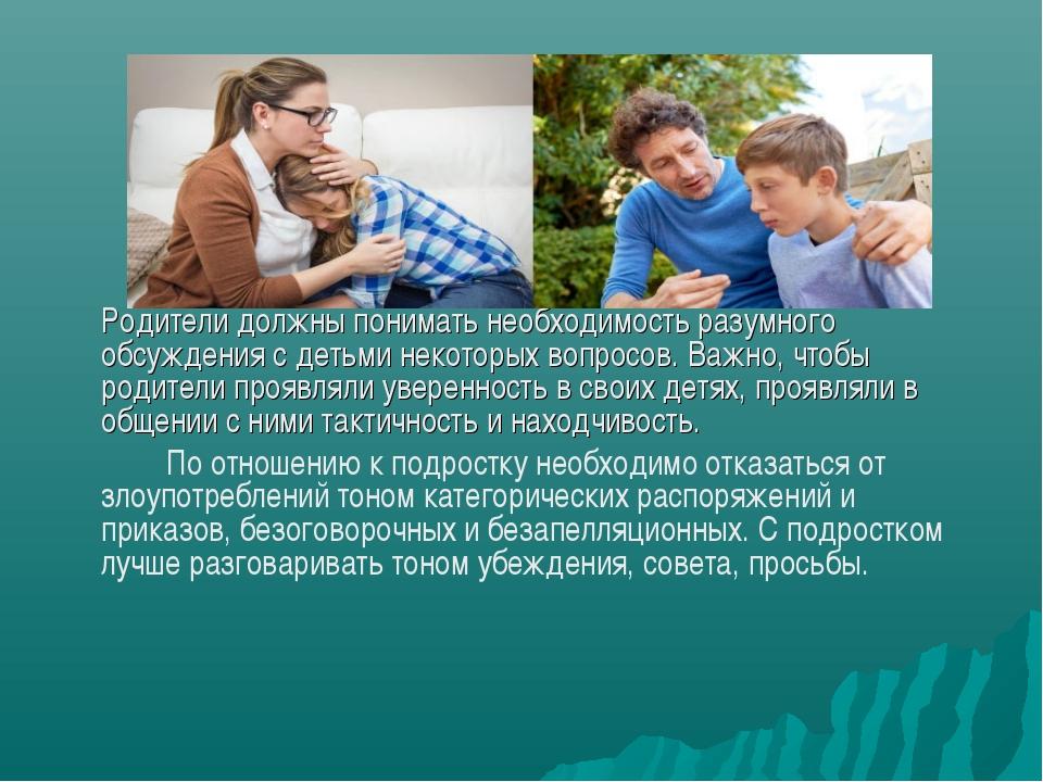 Родители должны понимать необходимость разумного обсуждения с детьми некото...