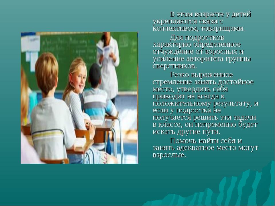 В этом возрасте у детей укрепляются связи с коллективом, товарищами. Для...