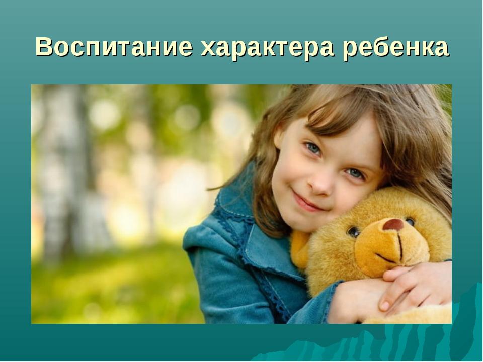 Воспитание характера ребенка