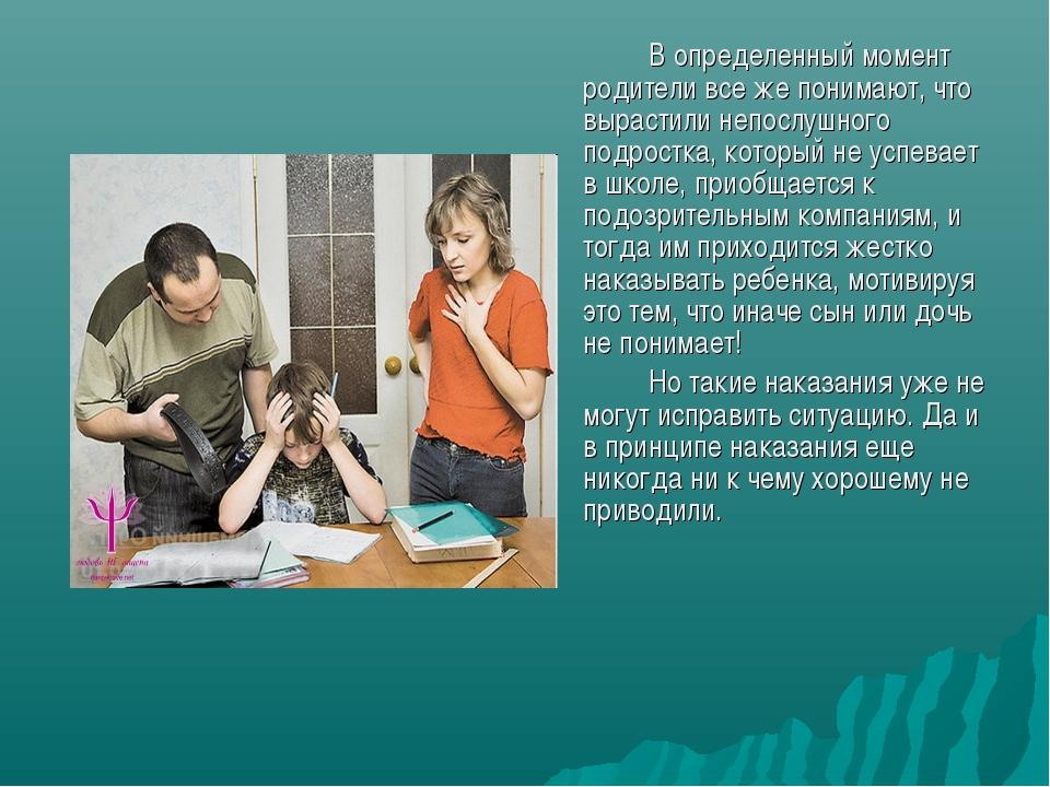 В определенный момент родители все же понимают, что вырастили непослушного...