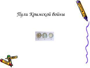 Пули Крымской войны