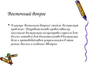 """Восточный вопрос В центре """"восточного вопроса"""" стояла """"балканская проблема""""."""