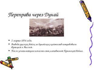 Переправа через Дунай 2 марта 1854 года. Вывода русских войск из дунайских кн