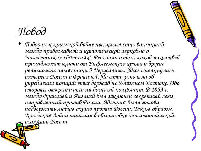 Повод Поводом к крымской войне послужил спор, возникший между православной и...