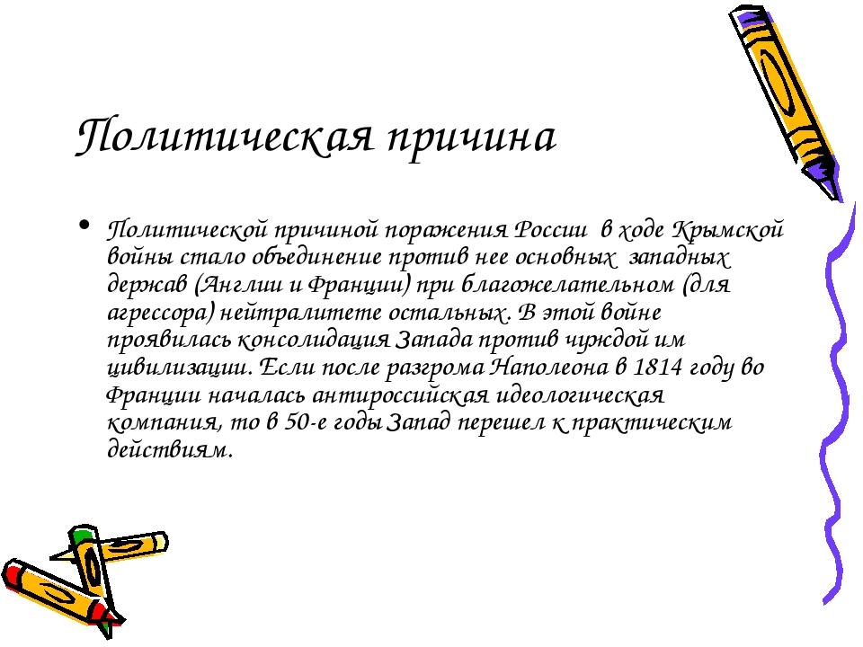 Политическая причина Политической причиной поражения России в ходе Крымской в...