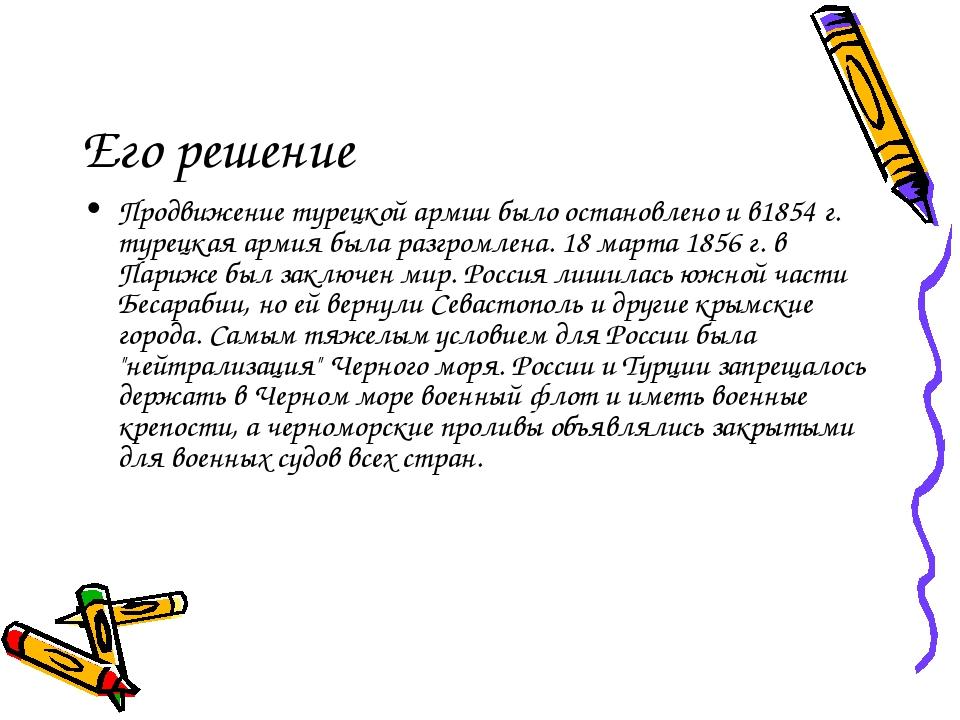Его решение Продвижение турецкой армии было остановлено и в1854 г. турецкая а...