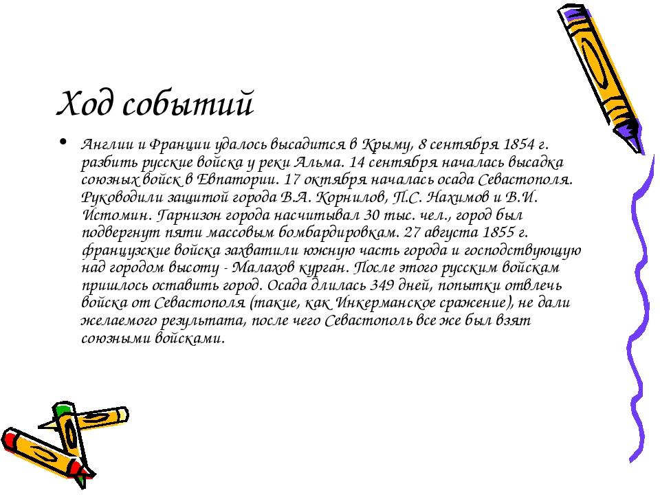 Ход событий Англии и Франции удалось высадится в Крыму, 8 сентября 1854 г. ра...