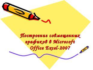 Построение совмещенных графиков в Microsoft Office Excel-2007
