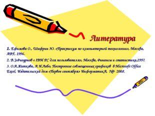 Литература 1. Ефимова О., Шафрин Ю. «Практикум по компьютерной технологии», М