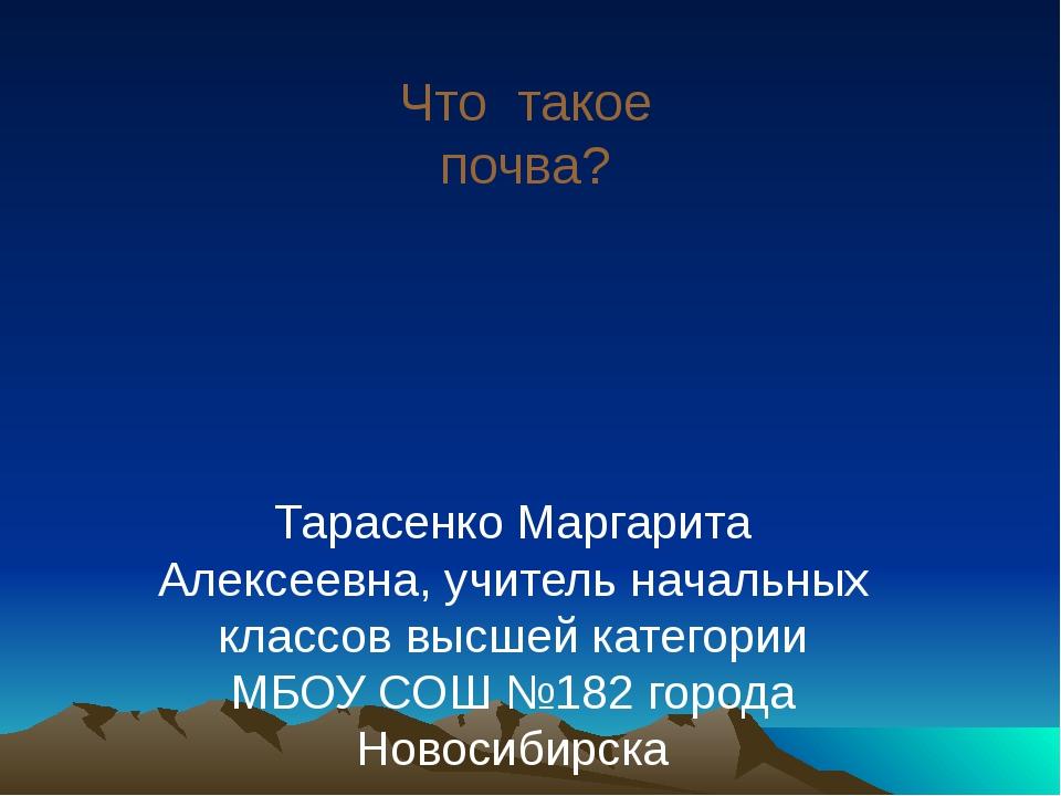 Что такое почва? Тарасенко Маргарита Алексеевна, учитель начальных классов вы...