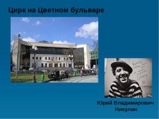 Цирк на Цветном бульваре Юрий Владимирович Никулин