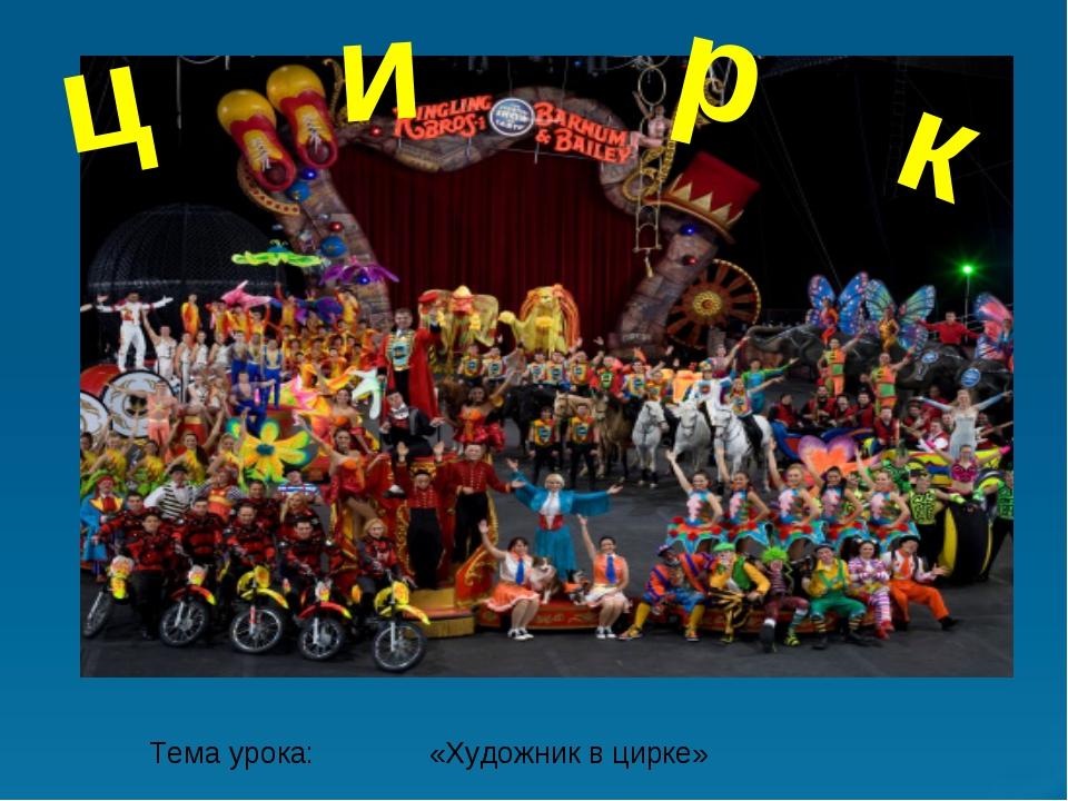 ц и р к Тема урока: «Художник в цирке»