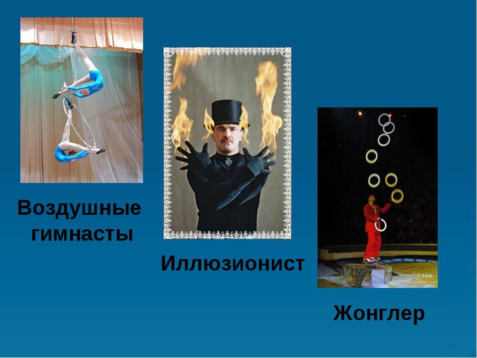 Воздушные гимнасты Иллюзионист Жонглер