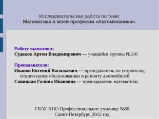 Исследовательская работа по теме: Математика в моей професии «Автомеханика».