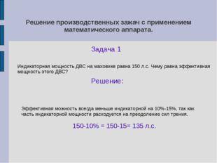 Решение производственных зажач с применением математического аппарата. Задача