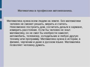 Математика в профессии автомеханика. Математика нужна всем людям на земле. Бе