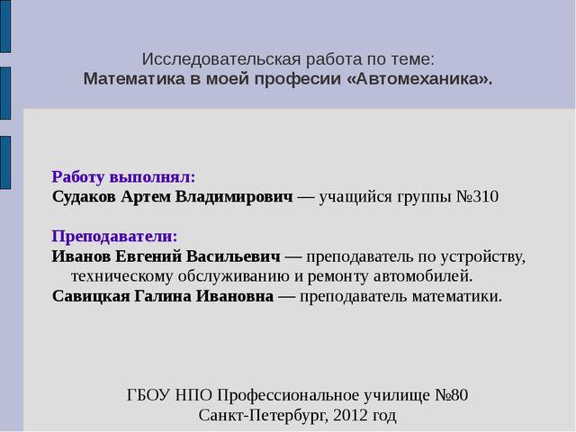 Исследовательская работа по теме: Математика в моей професии «Автомеханика»....