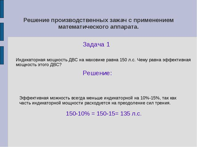 Решение производственных зажач с применением математического аппарата. Задача...