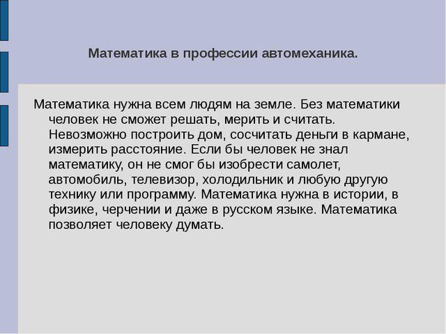 Математика в профессии автомеханика. Математика нужна всем людям на земле. Бе...