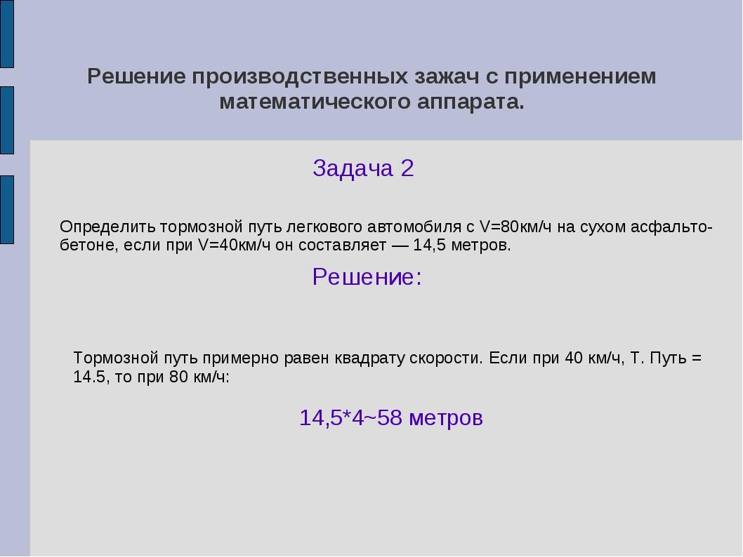 Задача 2 Решение: Решение производственных зажач с применением математическог...