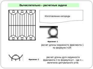 Вычислительно – расчетные задачи Изготовление изгороди Фрагмент 1 Фрагмент 2