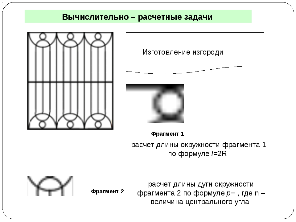 Вычислительно – расчетные задачи Изготовление изгороди Фрагмент 1 Фрагмент 2...