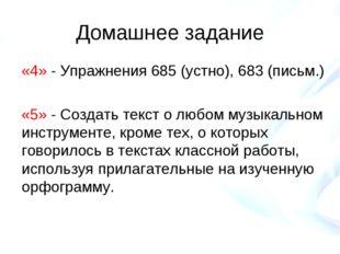 Домашнее задание «4» - Упражнения 685 (устно), 683 (письм.) «5» - Создать тек