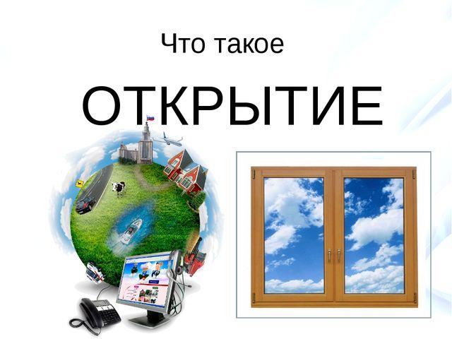 Что такое ОТКРЫТИЕ Поля стекля(н,нн)ые, межи деревя(н,нн)ые.