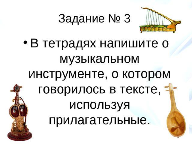 Задание № 3 В тетрадях напишите о музыкальном инструменте, о котором говорило...