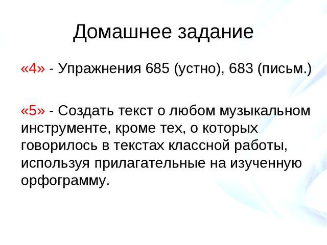Домашнее задание «4» - Упражнения 685 (устно), 683 (письм.) «5» - Создать тек...