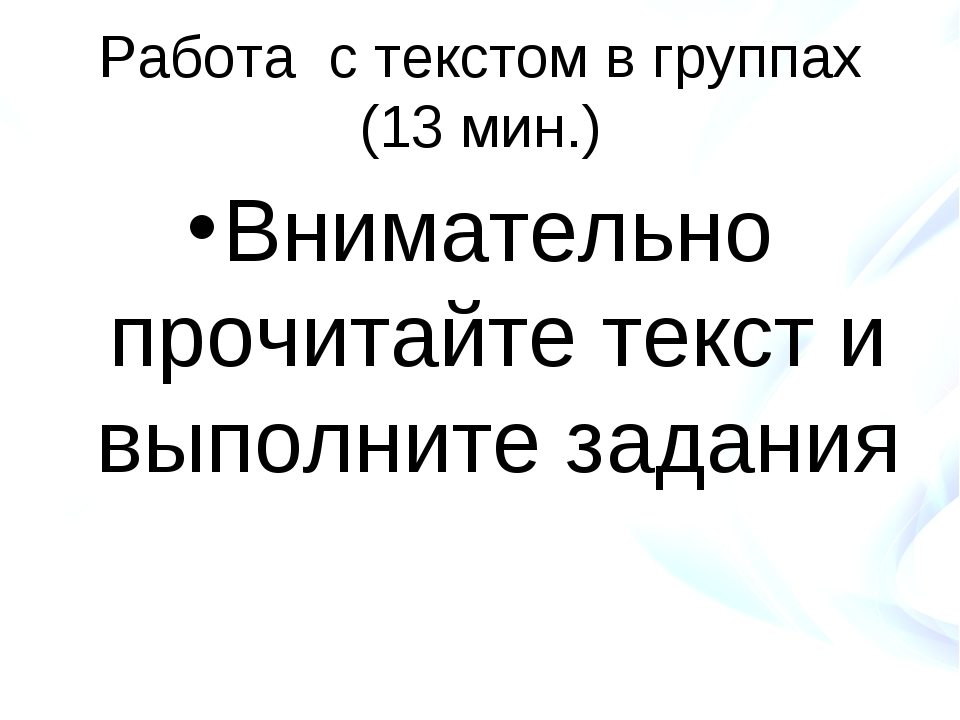 Работа с текстом в группах (13 мин.) Внимательно прочитайте текст и выполните...
