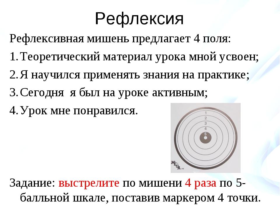 Рефлексия Рефлексивная мишень предлагает 4 поля: Теоретический материал урока...