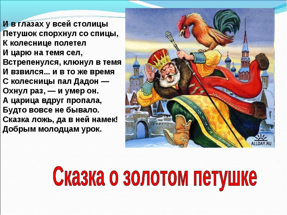И в глазах у всей столицы Петушок спорхнул со спицы, К колеснице полетел И ца...