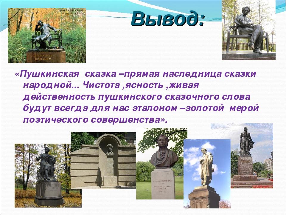 Вывод: «Пушкинская сказка –прямая наследница сказки народной... Чистота ,ясн...
