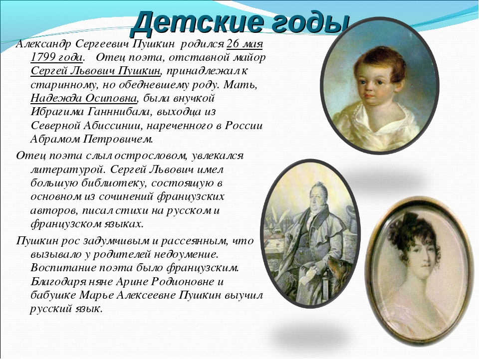 Детские годы. Александр Сергеевич Пушкин родился 26 мая 1799 года. Отец поэт...