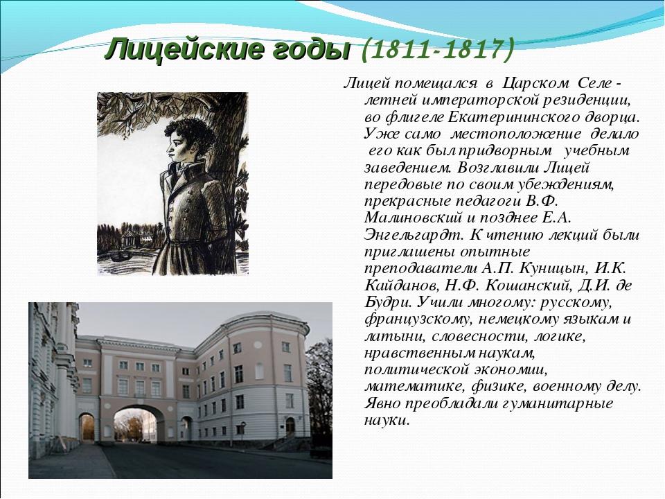 Лицейские годы (1811-1817) Лицей помещался в Царском Селе - летней император...
