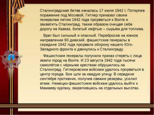 Сталинградская битва началась 17 июля 1942 г. Потерпев поражение под Москвой