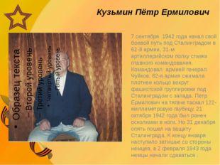 Кузьмин Пётр Ермилович 7 сентября 1942 года начал свой боевой путь под Стали