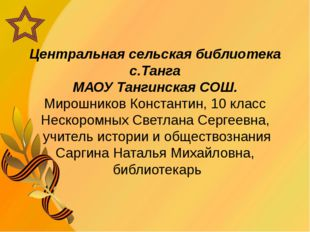 Центральная сельская библиотека с.Танга МАОУ Тангинская СОШ. Мирошников Конст