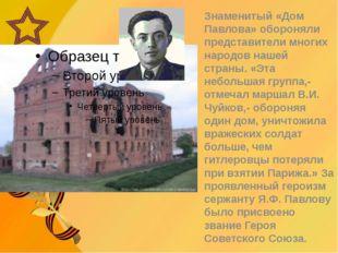 Знаменитый «Дом Павлова» обороняли представители многих народов нашей страны.