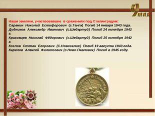 Наши земляки, участвовавшие в сражениях под Сталинградом: Саранин Николай Ес