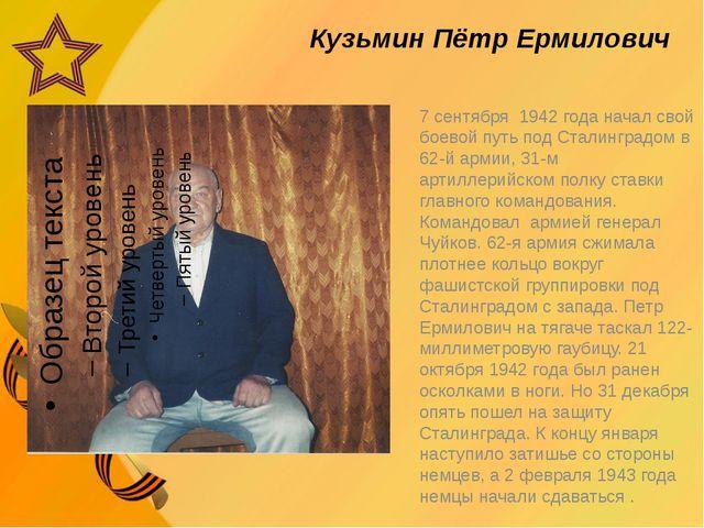 Кузьмин Пётр Ермилович 7 сентября 1942 года начал свой боевой путь под Стали...
