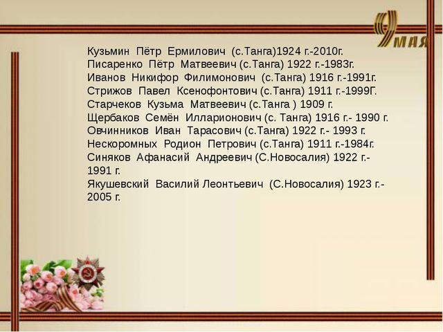 Кузьмин Пётр Ермилович (с.Танга)1924 г.-2010г. Писаренко Пётр Матвеевич (с.Т...