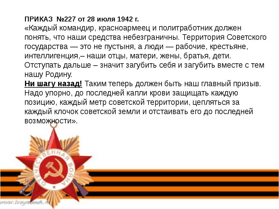 ПРИКАЗ №227 от 28 июля 1942 г. «Каждый командир, красноармеец и политработни...